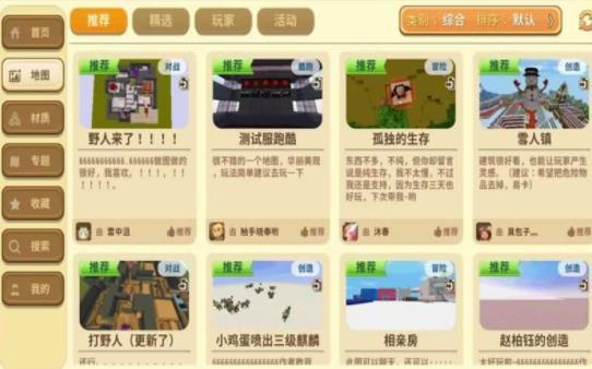 迷你世界老版本游戲截圖