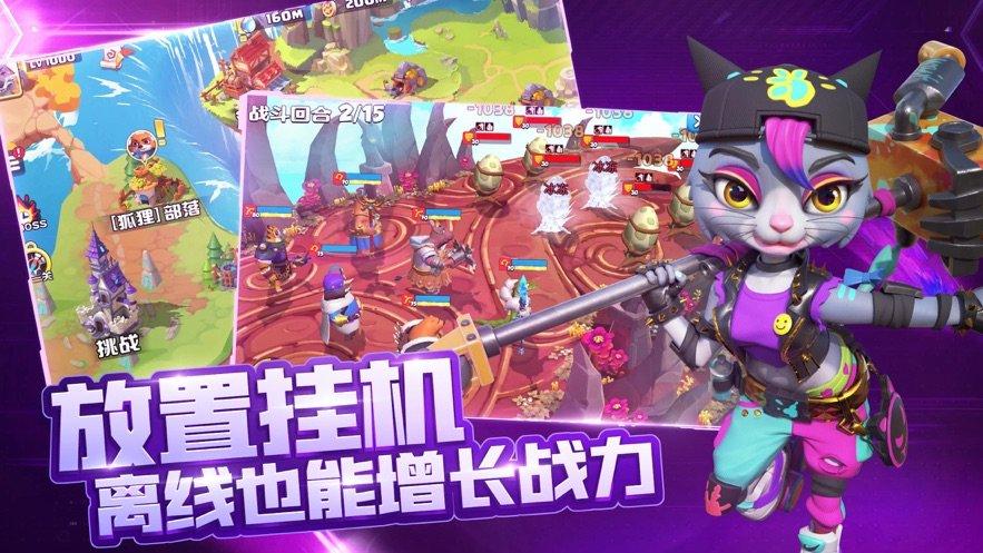 寵獸爭斗森林保衛戰官方版手游游戲截圖