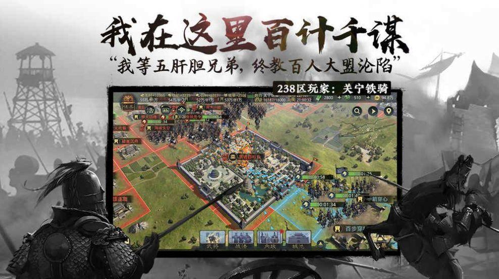 率土之濱古代攻城戰最新下載圖片1