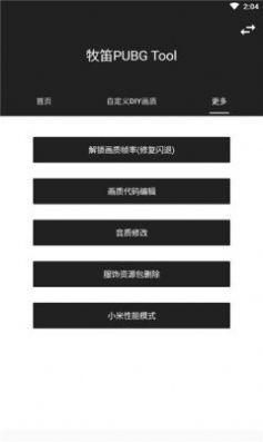 牧笛畫質助手app官方版游戲截圖