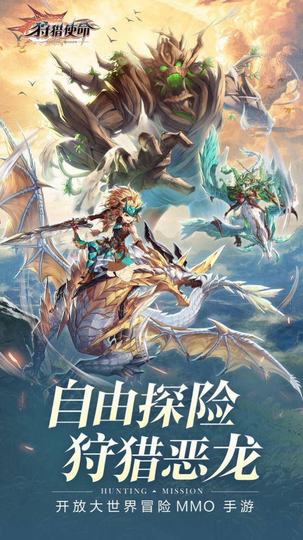 狩猎使命洛亚之书手游官方安卓版图片1