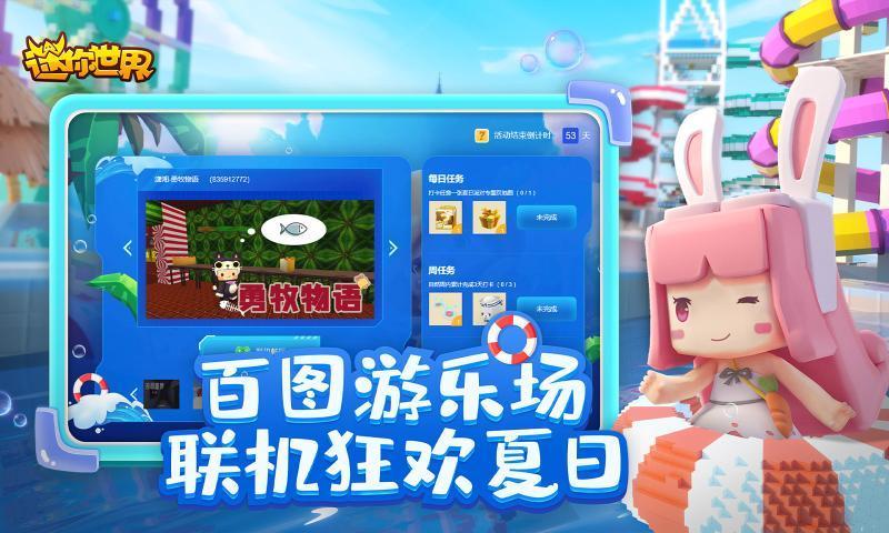 迷你世界激活码最新官方版游戏截图