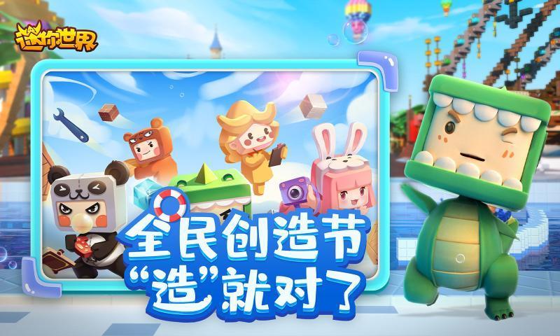 迷你世界激活码8月16日最新官方版图片1