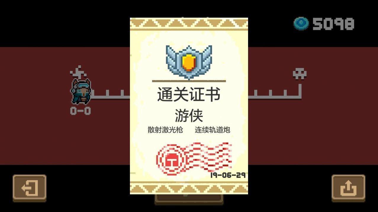 元气骑士破解版3.2.5可远程联机最新版图片3