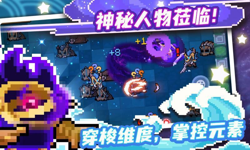 元气骑士破解版v3.2.5游戏截图