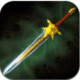 魔界战争守护之剑
