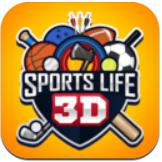 运动人生3D