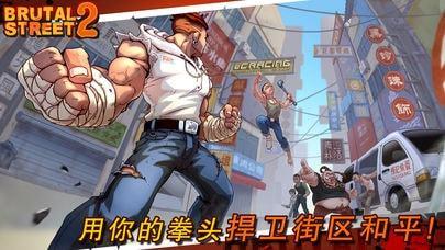 暴力街区2