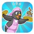 企鹅餐厅3d游戏