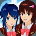 樱花校园模拟器更新头发和衣服汉化最新版