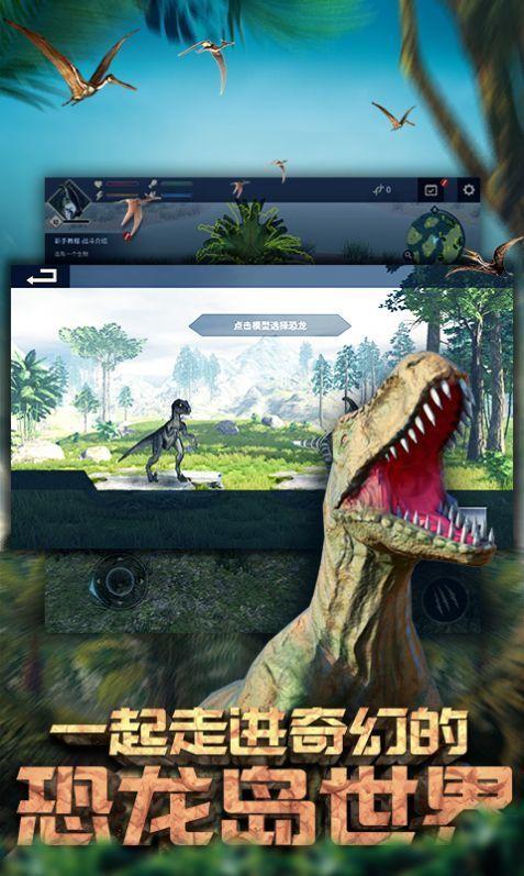 恐龙公园之星游戏