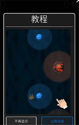 太空轨道最新版下载-太空轨道手机游戏正版下载-SNS游戏网