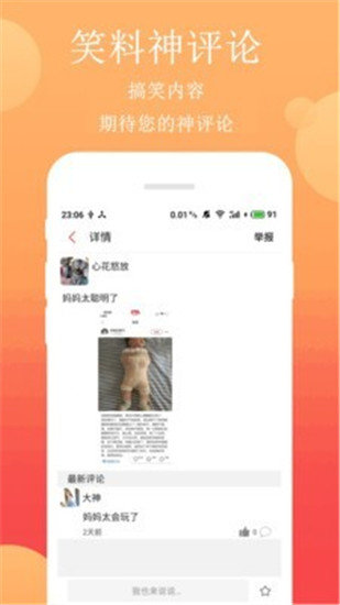 笑话段子app