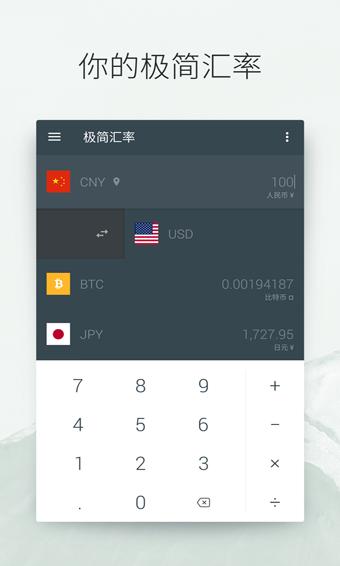 极简汇率App下载