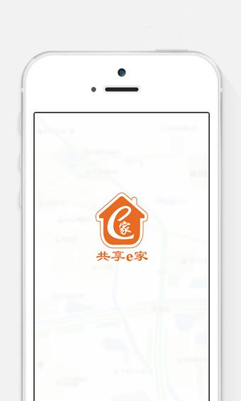 共享E家App下载