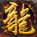 龙城战神公益服