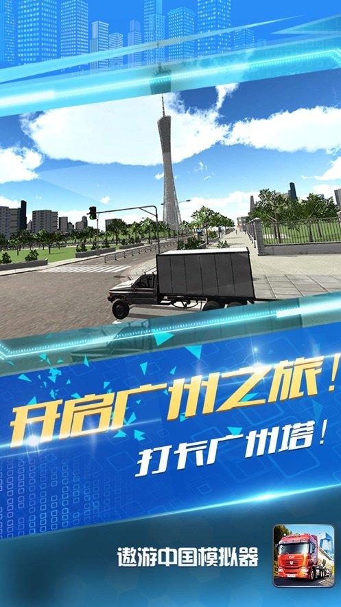 遨游中国模拟器奔驰版