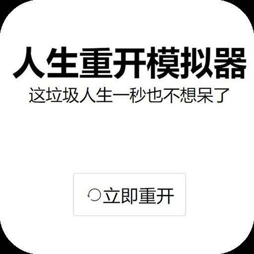 document人生重开模拟器苹果版
