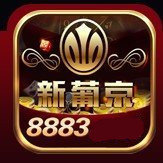 8883棋牌