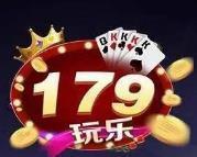 179玩乐棋牌