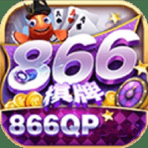 866棋牌