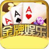 金牌娱乐app