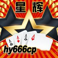 星辉棋牌hy666cp