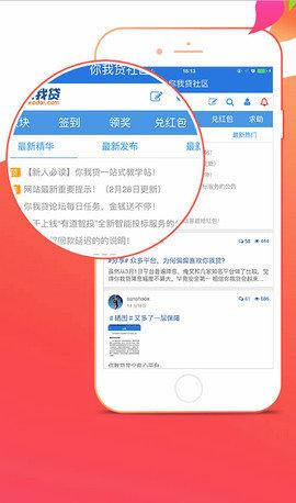你我贷app手机版下载_你我贷v6.8.8安卓版下载