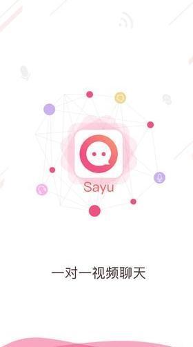 Sayu声优聊天软件