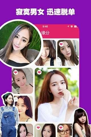 懒人相亲app下载