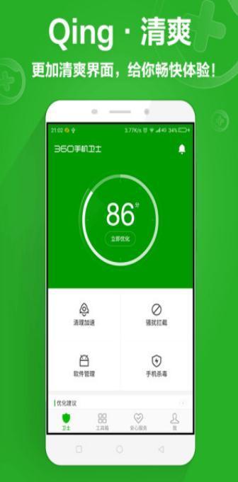 360手机卫士2019正式版