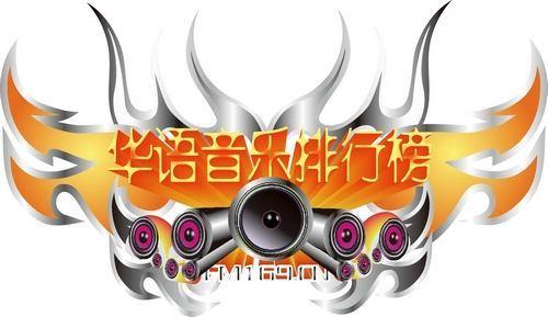 华语流行歌曲mv