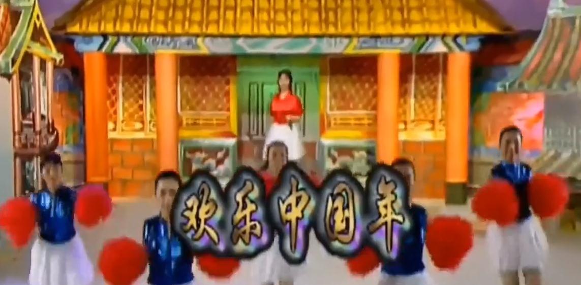 卓依婷 - 欢乐中国年