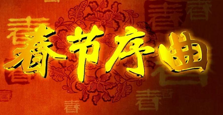 春节序曲 – 于文华 尹相杰