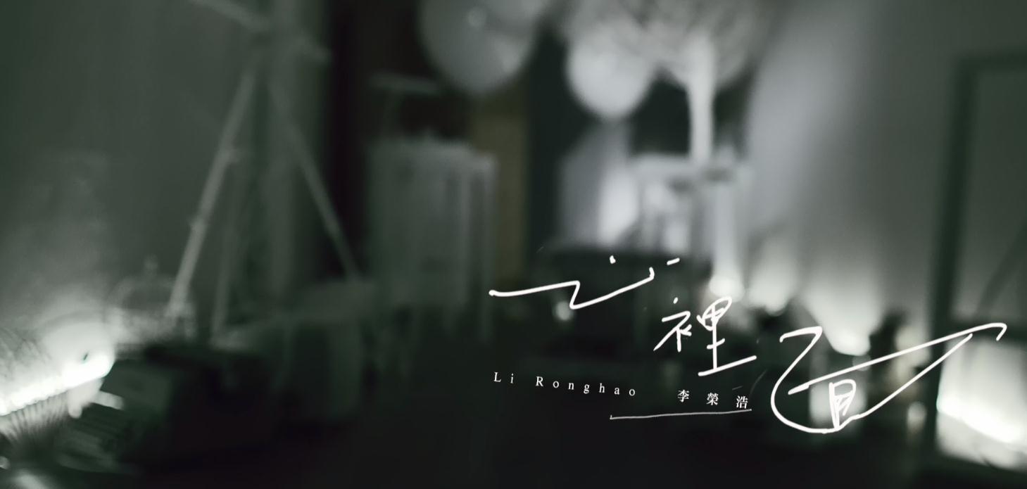 李荣浩 - 心里面