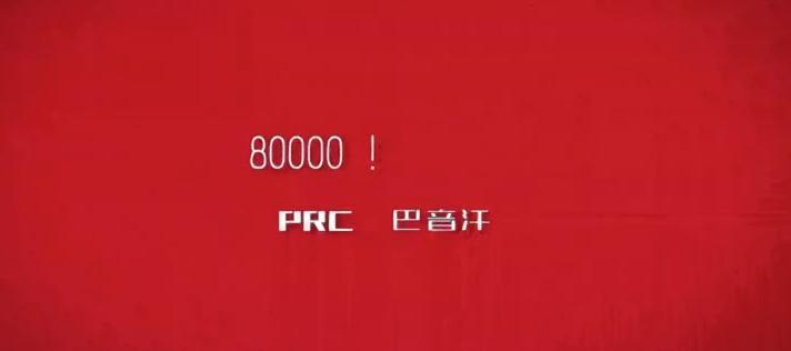 80000- 巴音汗