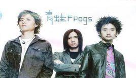 小跳蛙 – 青蛙乐队