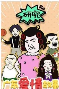 广东爱情故事是一款让人爆笑的休闲游戏