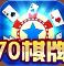 70棋牌最新版