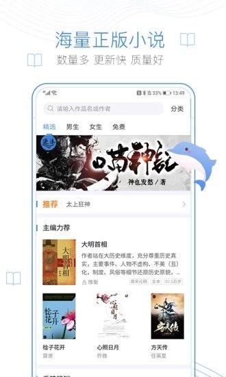小說淘淘app截圖