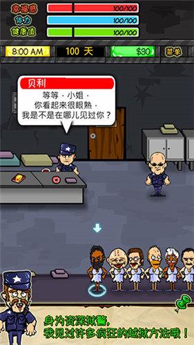 監獄人生RPG破解版