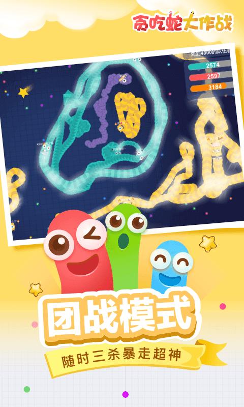 贪吃蛇大作战最新版