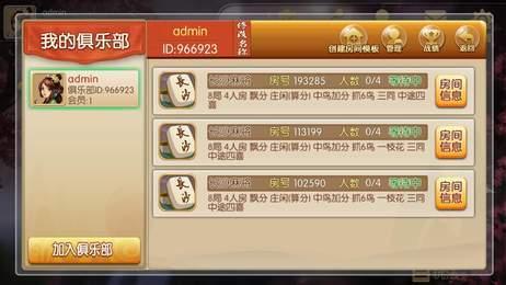 鄉友湖南棋牌游戲截圖