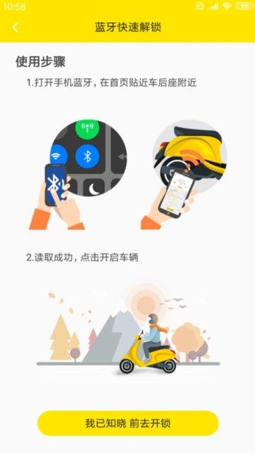 開溜出行app介紹