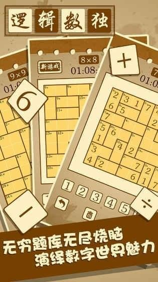 逻辑数独是一款非常考验玩家逻辑,头脑灵活程度的数字游戏