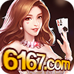 中國城棋牌6167