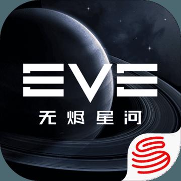 EVE無燼星河