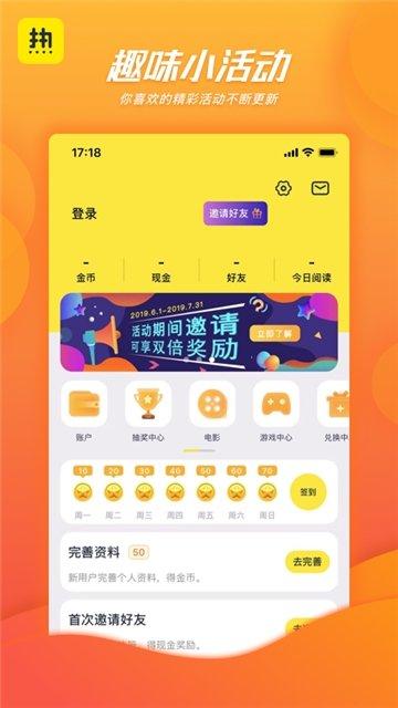 熱看新聞app介紹
