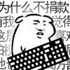 我是鍵盤俠