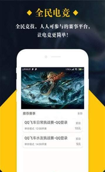 全民電競app介紹